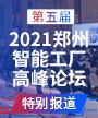 2021第五届郑州智能工厂高峰论坛