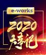 e-works 2020 大事记