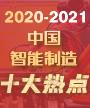 2020-2021中国智能制造十大热点