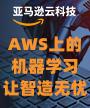 AWS上的机器学习,让智造无忧