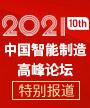 2021(第十届)中国智能制造高峰论坛暨第十八届中国智能制造岁末盘点颁奖典礼