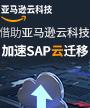 借助亚马逊云科技,加速SAP云迁移