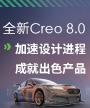 全新Creo 8.0:加速设计进程,成就出色产品