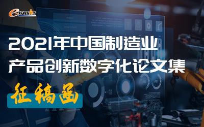 2021年中国制造业产品创新数字化论文集征稿函