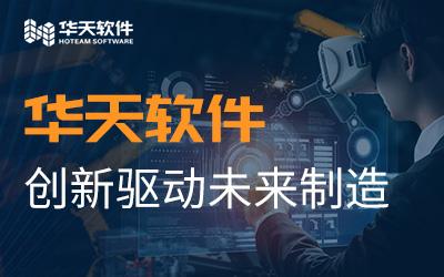 华天软件:创新驱动未来制造