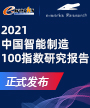 2021中国智能制造100指数研究报告