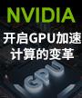 NVIDIA开启GPU加速计算的变革