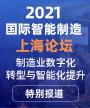 2021国际智能制造(上海)论坛