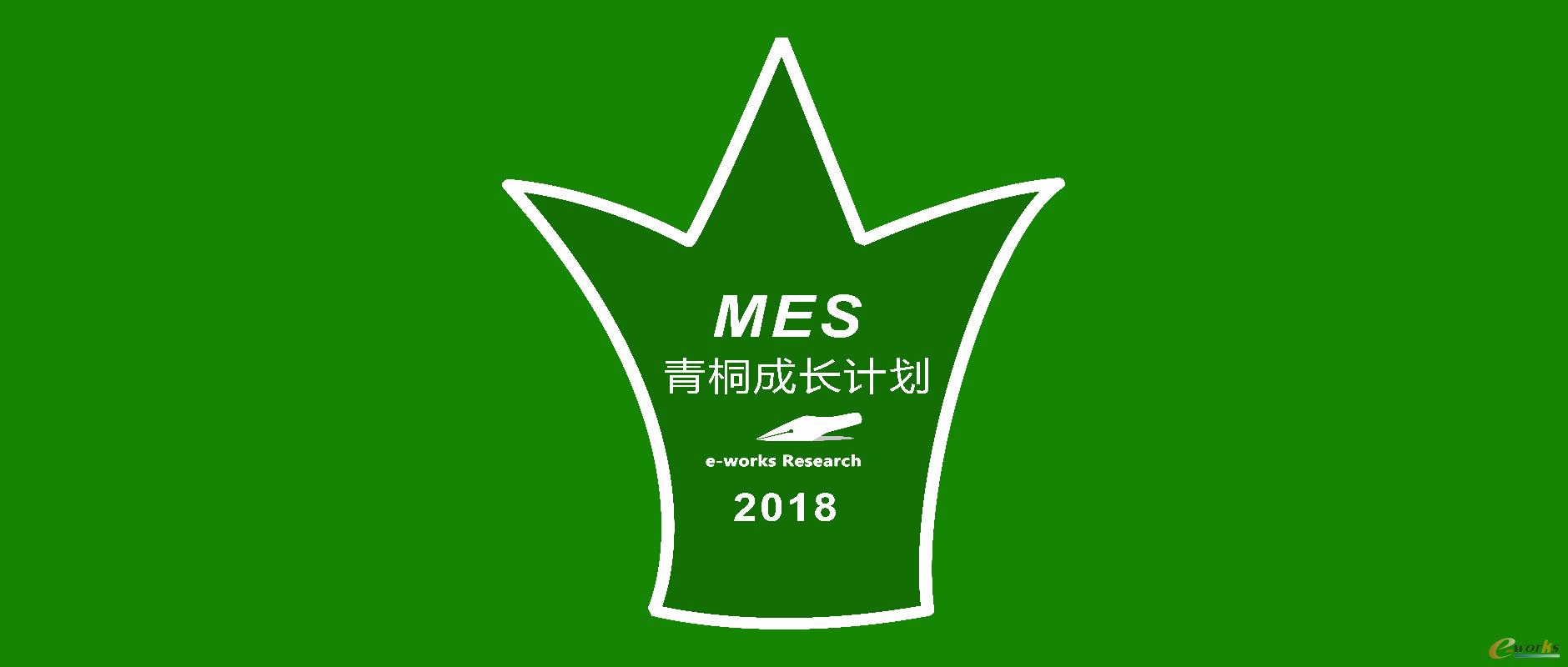 """领跑中国MES行业第一咨询机构,e-works发布""""MES青桐计划"""""""