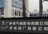 广州电缆厂:通过信息化持续提升企业管理水平