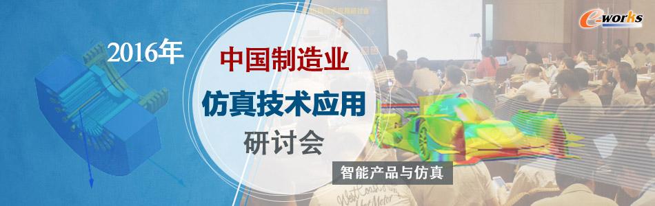 2016中国制造业仿真技术应用研讨会