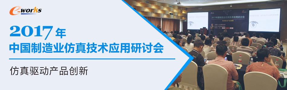 2017年中国制造业仿真技术应用研讨会