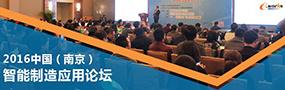 南京智能制造论坛
