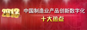 2013中国制造业产品创新数字化十大热点