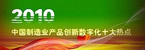 2010中国制造业产品创新数字化十大热点