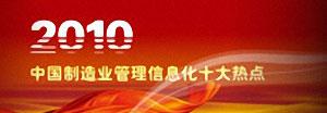 2010中国制造业管理信息化十大热点