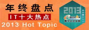 2013中国制造业IT十大热点
