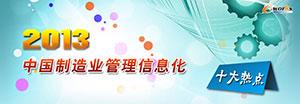 2013中国制造业管理信息化十大热点