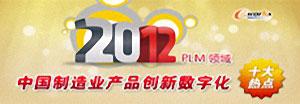2012中国制造业产品创新数字化十大热点