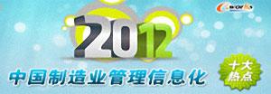 2012中国制造业管理信息化十大热点