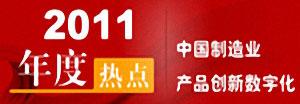 2011中国制造业产品创新数字化年度热点
