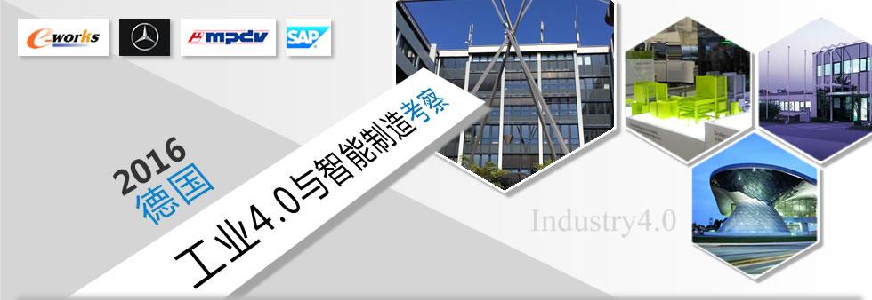 2016德国工业4.0与智能制造考察