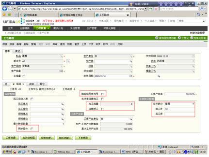 用友erp u8固定资产缺省入账科目是指什么,干什么用的(图10)
