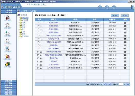 神舟oa办公自动化系统