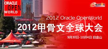 2012甲骨文全(quan)球大��(Oracle Open World 2012)