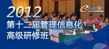 第十二届管理信息化高级研修班特别报道