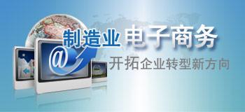 制(zhi)造�I�子(zi)商��(wu)�_拓(tuo)企�I�D型新方(fang)向