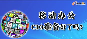 移�愚k公,CIO��(zhun)�浜昧�幔�