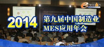2014第九届中国制造业MES年会圆满落幕