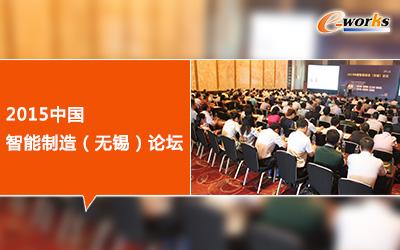 2015中国智能制造(无锡)论坛