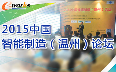 2015中国智能制造(温州)论坛