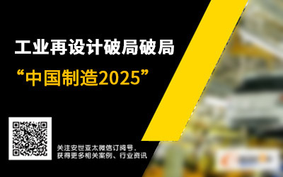 """工业再设计破局""""中国制造2025""""?"""