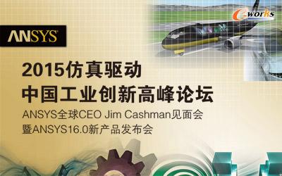 2015仿真驱动中国工业创新高峰论坛即将召开