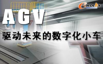 AGV——驱动未来的数字化小车