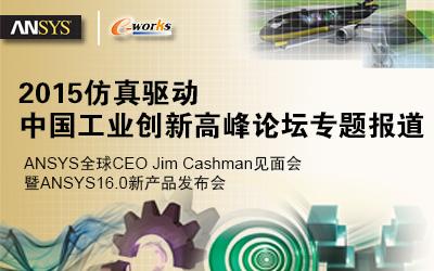2015仿真驱动中国工业创新高峰论坛