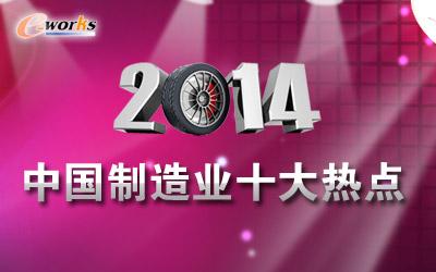 2014中国制造业十大热点