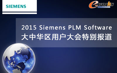 2015 Siemens PLM Software用户大会