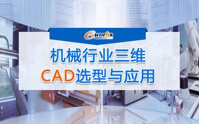 机械行业三维CAD选型与应用