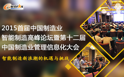 2015 首届中国制造业智能制造高峰论坛