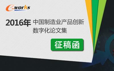 2016年中国制造业产品创新数字化有奖论文征集