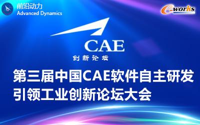 第三届中国CAE软件自主研发-引领工业创新论坛大会
