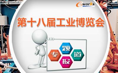 第十八届中国国际工业博览会专题报道
