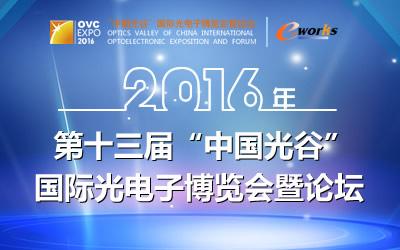 """2016年第十三届""""中国光谷""""国际光电子博览会"""