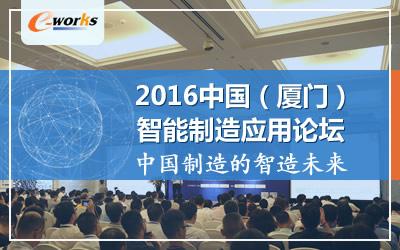 2016中国(厦门)智能制造应用论坛