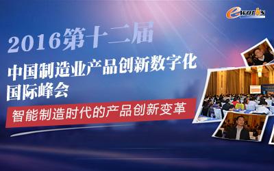 2016(第十二届)中国制造业产品创新数字化国际峰会