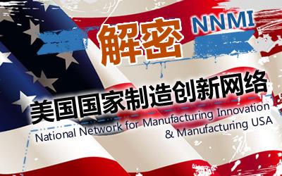 解密美国国家制造创新网络(NNMI)